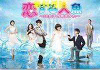 恋する人魚~30女子の磨きかた~ドラマ動画無料視聴!Pandora・Dailymotionも確認!