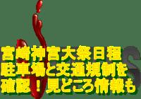 宮崎神宮大祭2019日程・駐車場と交通規制を確認!見どころ情報も!