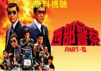 西部警察PART3動画無料視聴!Dailymotion・Pandoraも確認