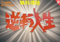 NHK逆転人生 再放送動画視聴!Dailymotion・Pandora・9tsuも確認