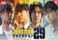 ジャンクション29映画動画無料視聴!Pandora・Dailymotionも確認