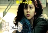 渇き 韓国映画動画無料視聴!Pandora・Dailymotionも確認