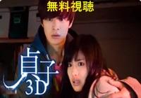 貞子3D 映画動画無料視聴!Dailymotion・Pandoraも確認