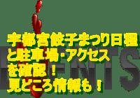 宇都宮餃子まつり2019日程と駐車場・アクセスを確認!見どころ情報も!