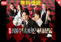 執事 西園寺の名推理2動画無料視聴!Dailymotion・Pandoraも確認