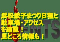 浜松餃子まつり2019日程と駐車場・アクセスを確認!見どころ情報も!