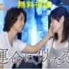 運命に似た恋 動画再放送視聴!Dailymotion・Pandora・9tsuも確認【1話〜最終回】
