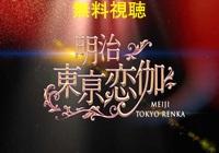 明治東亰恋伽 映画動画配信無料視聴!Pandora・Dailymotionも確認