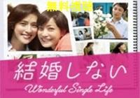 結婚しないドラマ動画無料視聴!Pandora・Dailymotionも確認!