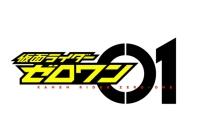 仮面ライダーゼロワン8話ネタバレ!仮面ライダー滅が登場!