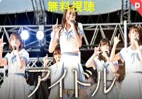 SKE48ドキュメンタリー映画 アイドル 動画無料視聴!Pandora・Dailymotionも確認