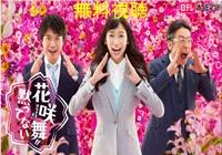 花咲舞が黙ってない2 動画配信無料視聴!Dailymotion・Pandoraも確認【1話〜最終回】
