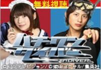 ハチワンダイバードラマ動画配信無料視聴!Pandora・Dailymotionも確認!