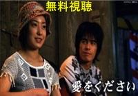 愛をくださいドラマ動画無料視聴!Dailymotion・Pandoraも確認【1話〜最終回】