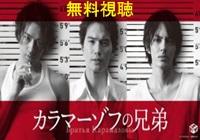 カラマーゾフの兄弟ドラマ動画無料視聴!Dailymotion・Pandoraも確認【1話〜最終回】