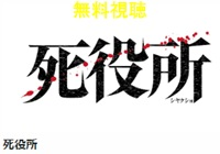 死役所(しやくしょ)無料動画!見逃し配信 1話〜最終回をフル視聴!