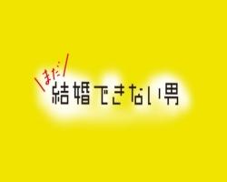 まだ結婚できない男 6話ネタバレ【あらすじ・感想・視聴率情報】