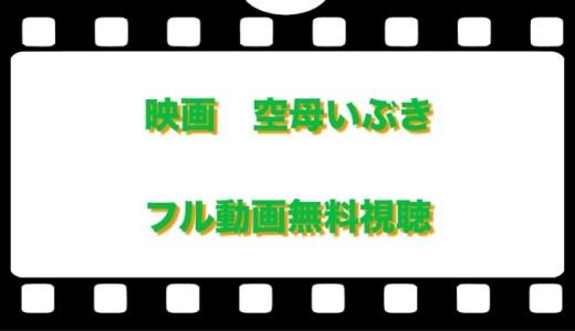 空母いぶき 映画フル動画無料視聴!Pandora・Dailymotionも確認