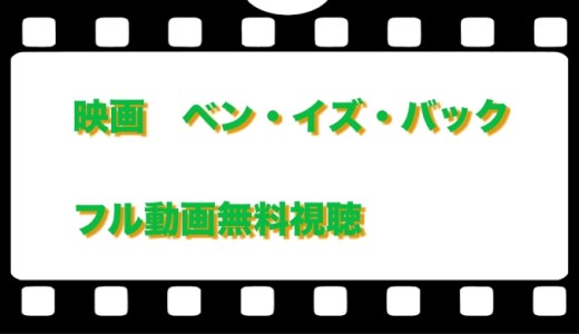 ベンイズバック 映画フル動画無料視聴!Dailymotion・Pandoraも確認