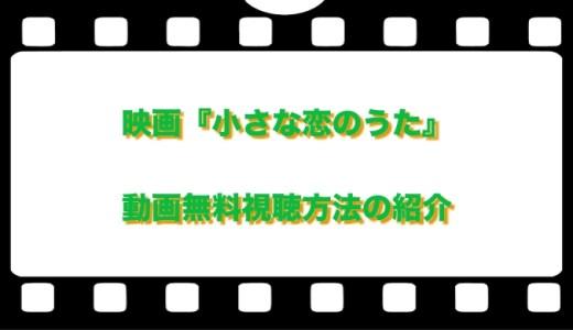 小さな恋のうた 映画フル動画配信無料視聴!Pandora・Dailymotionも確認