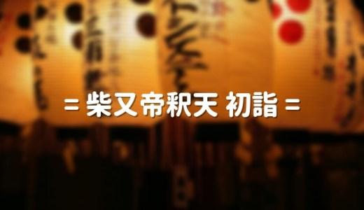 柴又帝釈天初詣 宿・ホテル