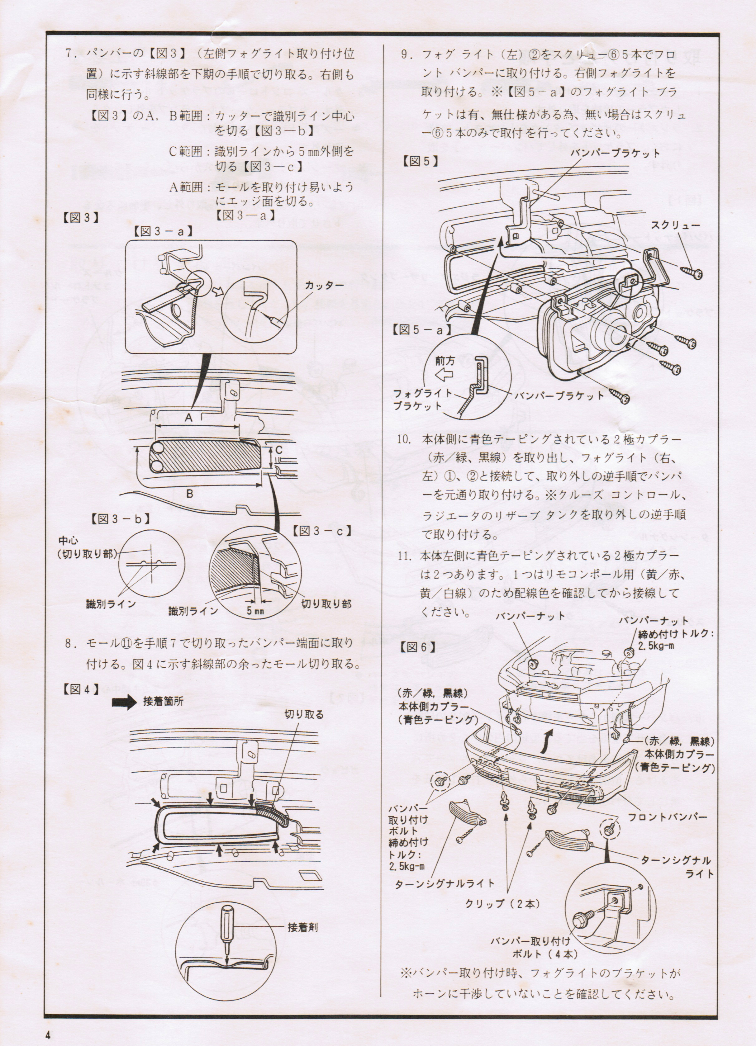 97 Honda Integra Fuse Box Manual