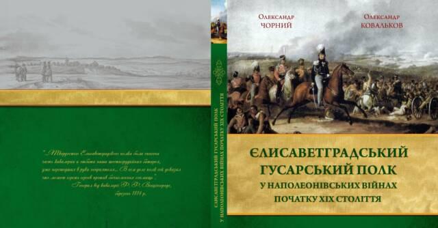 Єлисаветградський гусарський полк у наполеонівських війнах