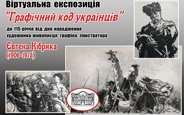 графічний код українців