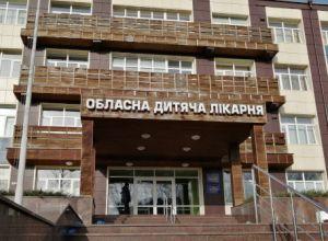 обласна дитяча лікарня