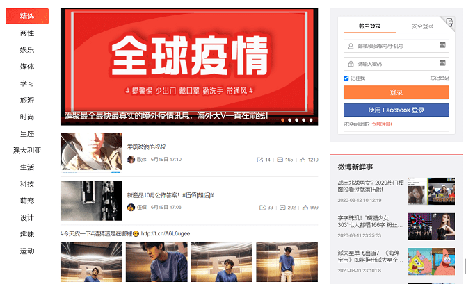 Top 10 Social Media Sites and Apps in 2021 - sina weibo