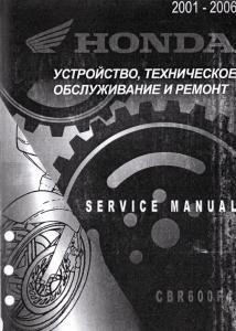 Service_Manual_Honda_CBR_600_F4i_2001_2006