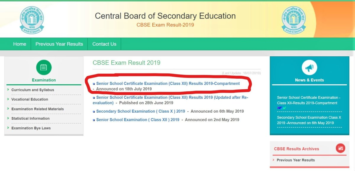 cbse results website screenshot