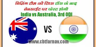 IND vs AUS 3rd ODI Today Match Prediction