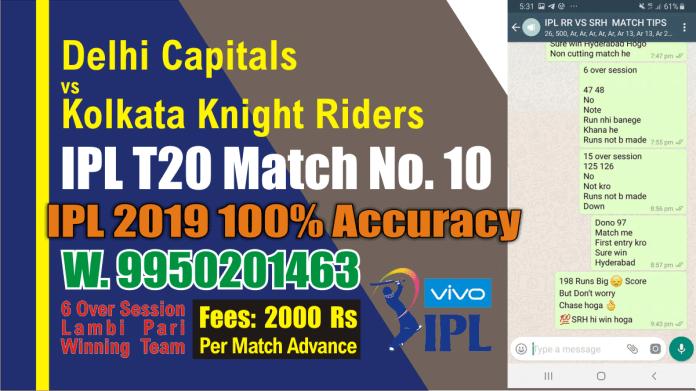 IPL 2019 Prediction DC vs KKR 10th Match 100% Sure Toss Lambi Pari
