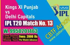 IPL 2019 Prediction DC vs KXIP 13th Match 100% Sure Toss Lambi Pari