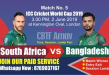 SA vs BAN 5th Match World Cup 2019 Prediction Win Toss Tips