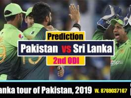 2nd Odi Pak vs Lanka CBTF Cricket Tips Cricket Match Tips Toss Session Lambi Pari CBTF Tips