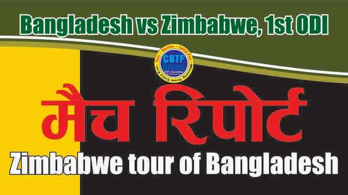 International ODI Match Prediction Ban vs Zim 1st Betting Tips Toss Fancy