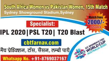 WC T20 Match Prediction PKW vs SAW 15th Betting Tips Toss Fancy