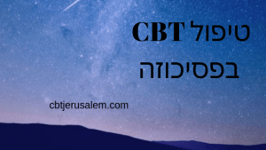 טיפול CBT פסיכוזה סכ CBT סכיזופרניה