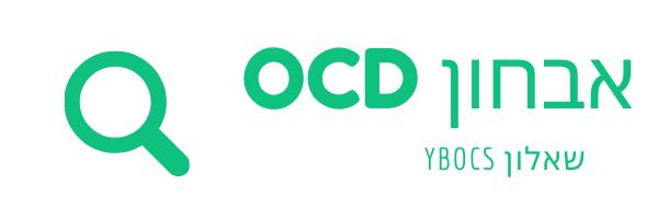 אבחון OCD שאלון YBOCS