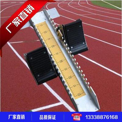鋁合金起跑器 塑膠跑道起跑器 比賽專用可調節田徑比賽專用起跑器-阿里巴巴