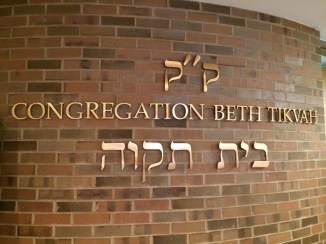 congregation-beth-tikvah-entrance