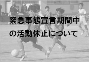 八王子CBXFC  緊急事態宣言延長に伴う活動休止について