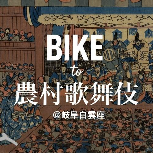BIKE to 農村歌舞伎