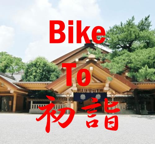 Bike To 初詣