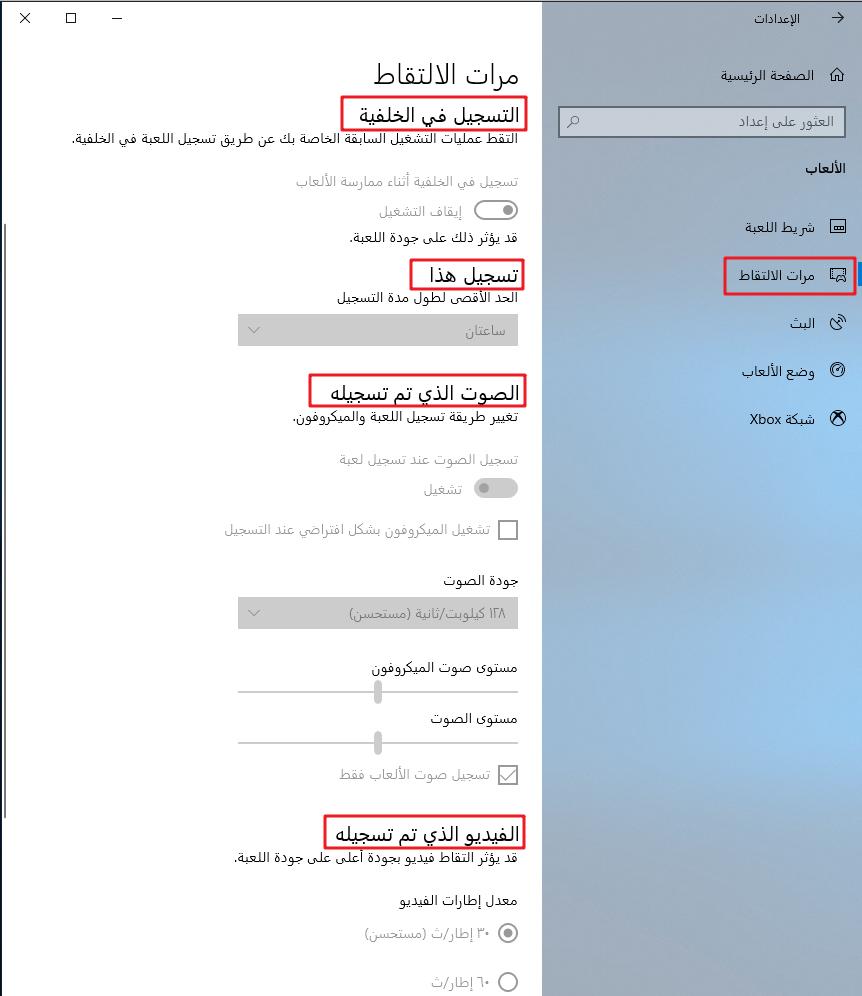 تسجيل شاشة الكمبيوتر باستخدام مسجل الشاشه في ويندوز 10