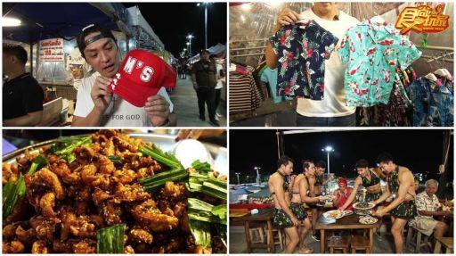 食尚玩家 周末出國小旅行 曼谷吃喝玩樂泰爽LA,華馬夜市