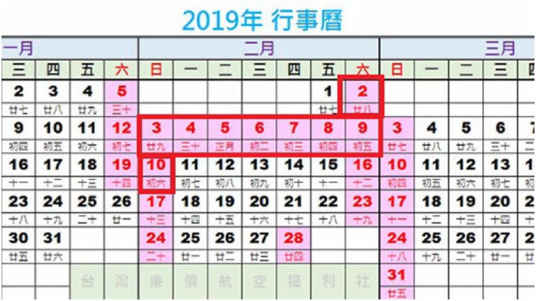 2019請假攻略!過年爽放9天 這樣請2月不上班│TVBS新聞網