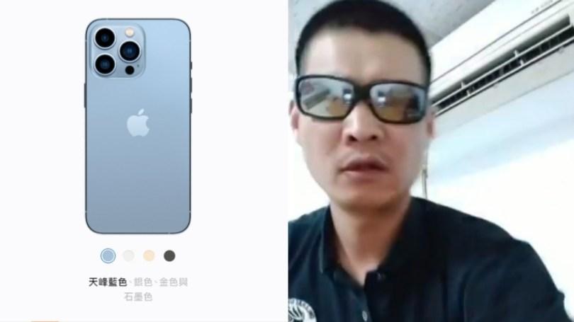 iPhone 13「天峰藍」引熱議網笑:下次推戰鬥藍│蘋果│牙控車│牙控藍│PTT│鄉民│TVBS新聞網